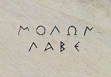Molon Labe Carved in Marble