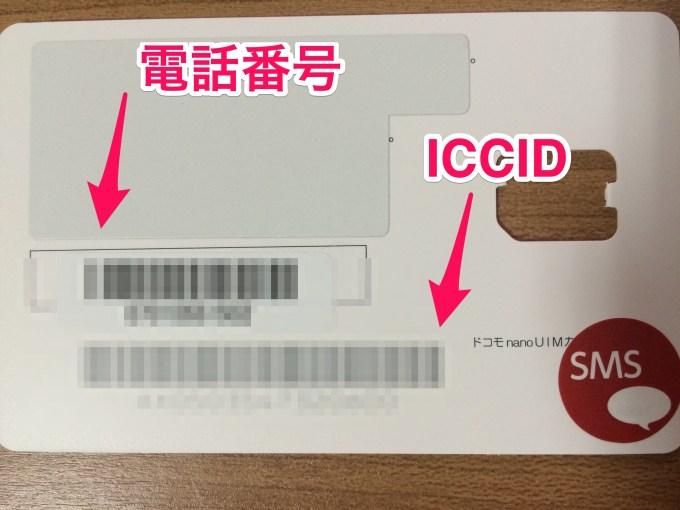 SIM Card 裏