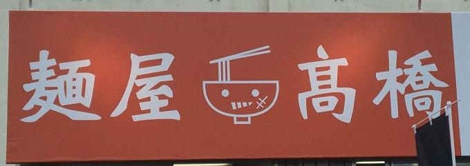 machida-ramen-fes_takahashi