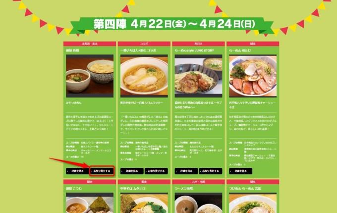 machida-ramen-fes_toriyose1