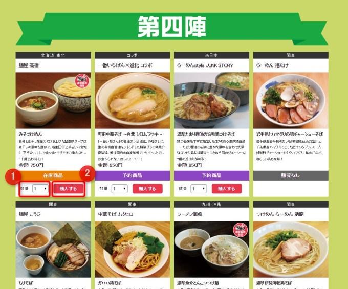 machida-ramen-fes_toriyose2