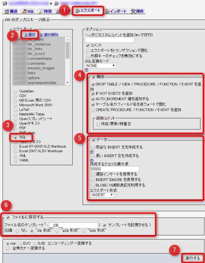sakura-backup-phpmyadmin-db-backup-setting