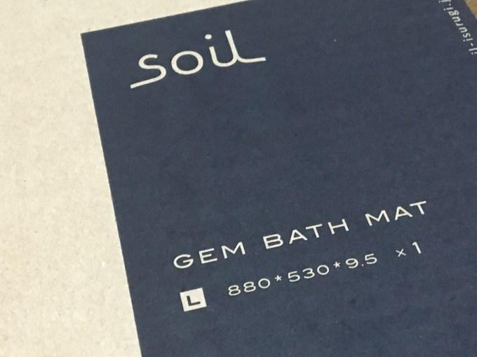 soil-gem-use-lsize