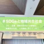 """<span class=""""title"""">ひと・企業・団体のSDGsへの参画は、「地域共生社会」への参画と同じだと思う。</span>"""