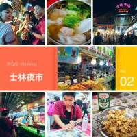 201808台湾環島旅行3 台北101から士林市場へ