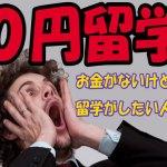 【トビタテ!留学JAPAN】0円海外留学を実現する方法
