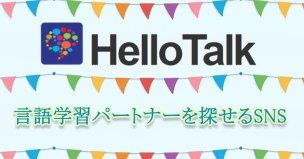 HelloTalk(言語学習パートナーを探せるSNS)