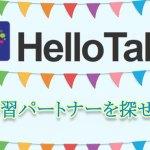 言語学習パートナーが見つかるSNS!HelloTalkを紹介!