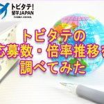 トビタテ!留学JAPANの倍率推移を調べて、分析してみた
