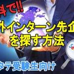 【トビタテ受験】海外インターン受け入れ先を無料で探す方法