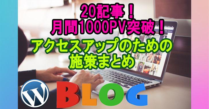 20記事月間1000PV突破