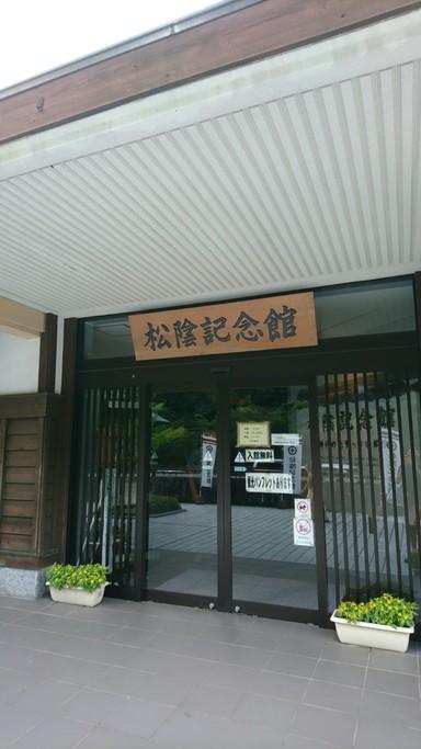 松陰記念館