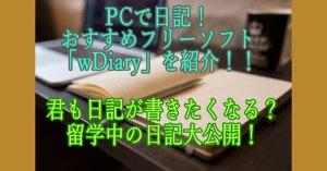 PCで日記!おすすめフリーソフト「wDiary」を紹介する