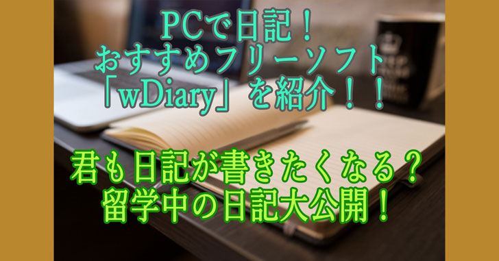 PCで日記!おすすめフリーソフト「wDiary」を紹介する