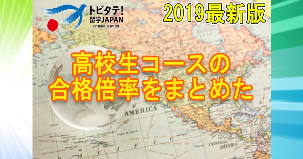 【高校生コース】トビタテ!留学JAPANの合格倍率を考察してみた【全期】