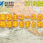 【高校生コース】トビタテ!留学JAPANの合格倍率を考察してみた【5期生向け】
