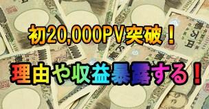 月間2万PV突破!広告収益・ブログ更新0でも伸び続ける理由を暴露!【2019年1月】