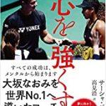 大坂なおみ選手選手が持つ影響力とパワー