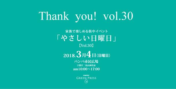 3月4日 「やさしい日曜日」vol.3...
