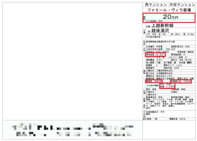 【事例1】新潟県湯沢町の苗場リゾートマンション