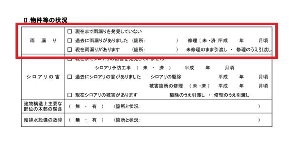 物件状況等報告書の例