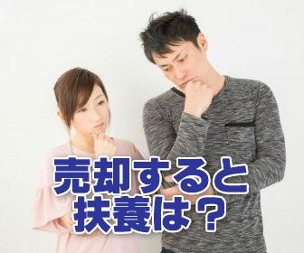 妻名義の不動産を売却すると扶養や配偶者控除から外れる ?