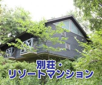 別荘やリゾートマンションの売却を成功させる方法