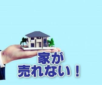 家が売れないときどうする?売れない3つの理由と対処法