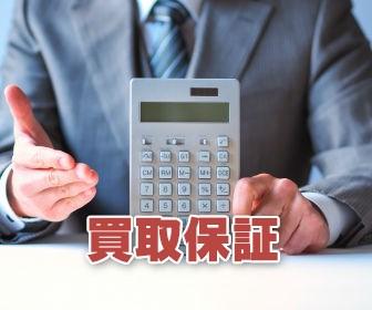 不動産売却における買取保証とは?押さえておきたい10のメリットと6つのデメリット !