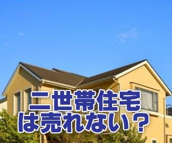 中古の二世帯住宅が売れない5つの理由&売却を成功させる5つの方法