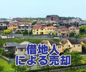借地人が借地権付き建物を高く売却する方法と6つのポイント