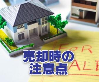 家や土地を売る際に押さえておきたい4つの注意点