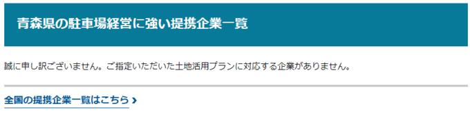 青森県の場合、このように駐車場経営に関しては対応する企業がありません