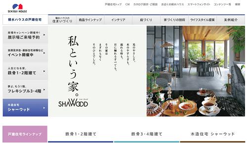 sekisuihouse001
