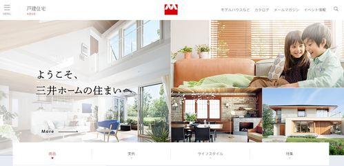 三井ホーム2