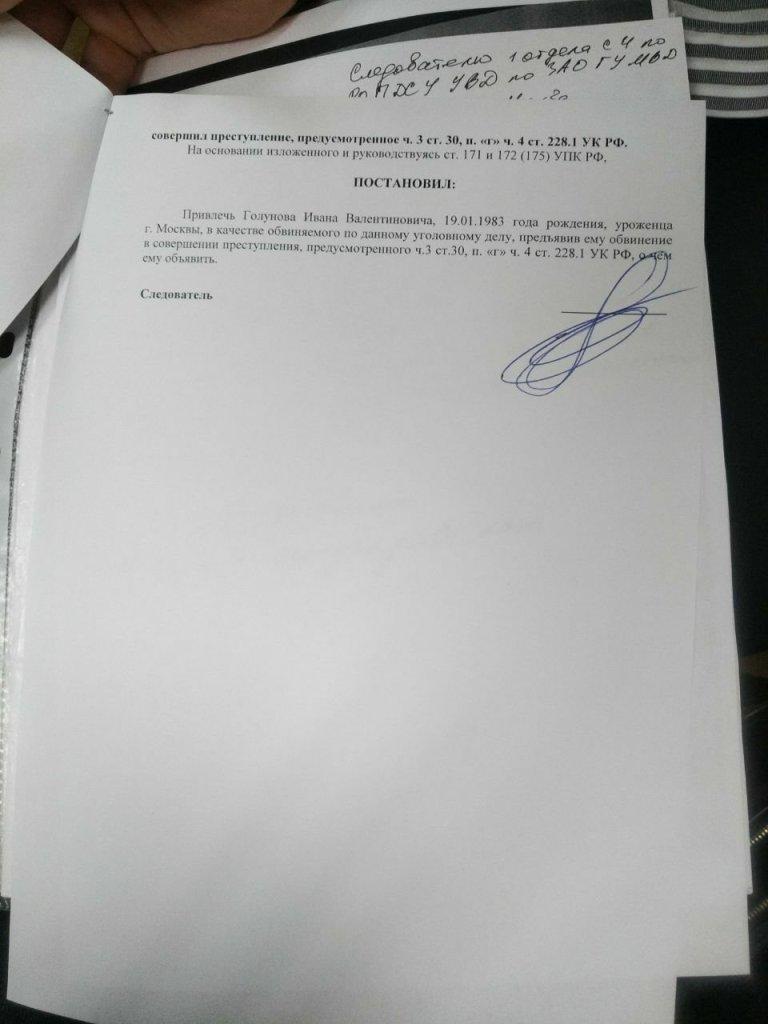 Постановление о привлечении Голунова в качестве обвиняемого за покушение в сбыте наркотиков \ фото  Павел Чиков - https://meduza.io