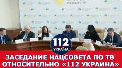 Свобода слова в Украине: сегодня канал 112 могут лишить лицензии