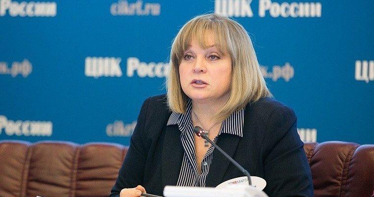 Элла Памфилова, преседатель ЦИК РФ\ фото - пресс-служба ЦИК