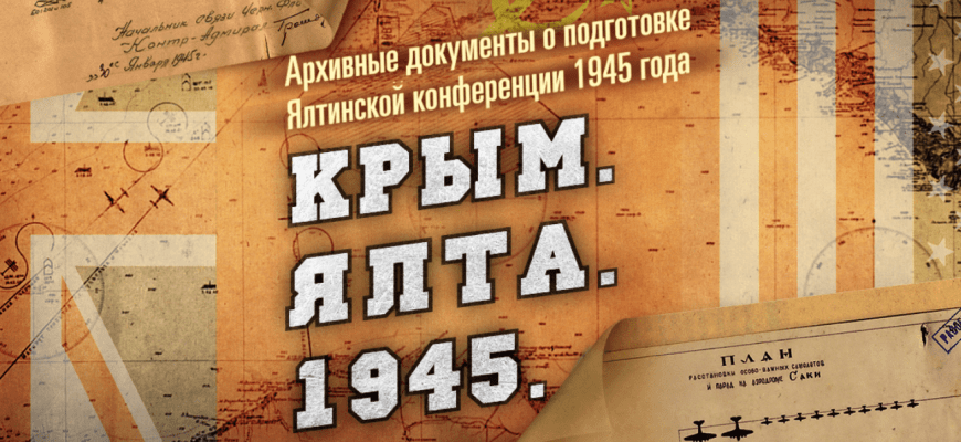 Минобороны РФ рассекретило массив документов о Ялтинской конференции - 1945