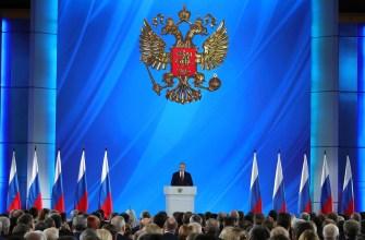 Рубежное послание Путина: конституция РФ будет усилена важными изменениями госустройства и политики