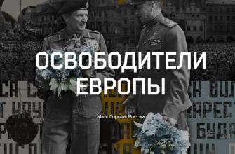 Полководцы Победы - Освободители Европы: Минобороны опубликовало новую серию архивных фото