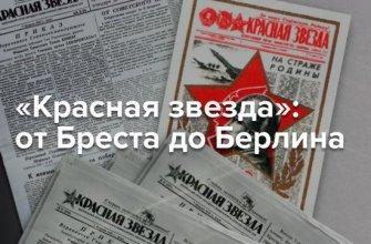 """Минобороны запускает новый масштабный медиа проект """"Красная звезда"""" от Бреста до Берлина"""