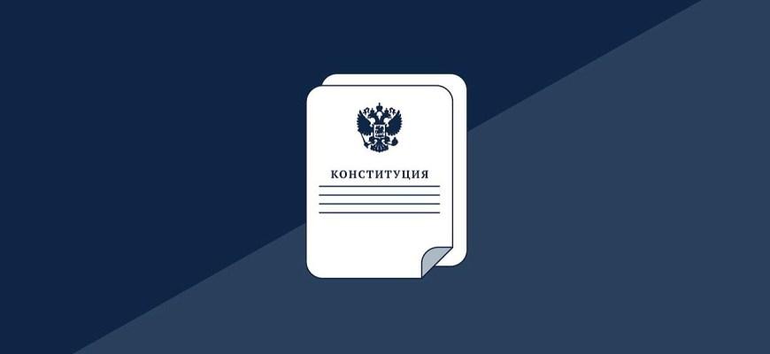 КС рассмотрит поправки к Конституции не публично