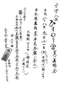 第48回ひまわり会 夏の舞踊会