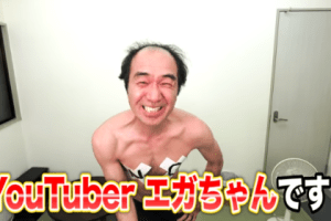 YouTuber江頭