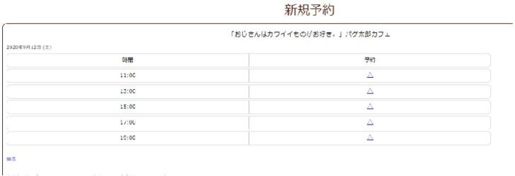 パグ太郎カフェ0912予約表