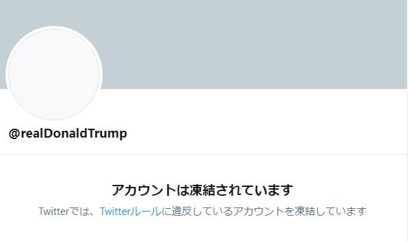 トランプ氏のTwitterアカウントが凍結