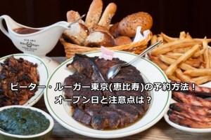 ピーター・ルーガー東京の予約方法