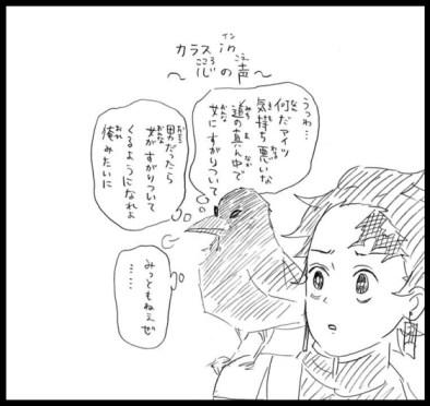 炭治郎の鎹鴉から善逸への心の声