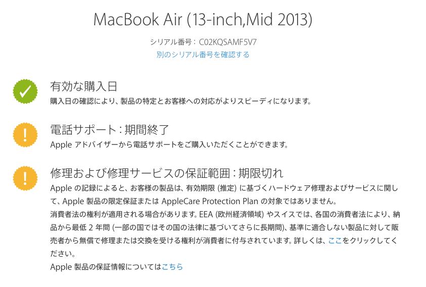 mac シリアル番号